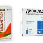 Диоксидин и Дексаметазон усиливают эффективность лечения лор-заболеваний и позволяют избежать осложнений