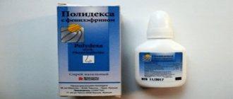 Полидекса при аденоидах